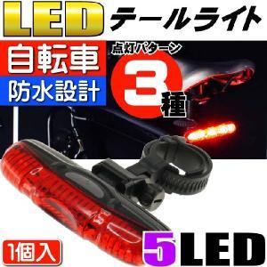 自転車5LEDテールライト3種の点灯パターン自転車LEDライトレッド1個 夜間も安全自転車 LED ライト 明るい自転車LEDライト as20031|absolute