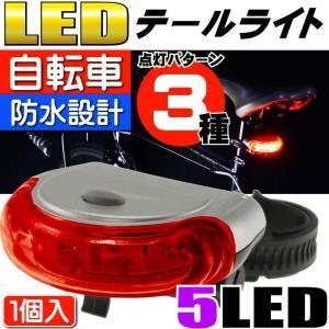 送料無料 自転車5LEDテールライト3種点灯パターン円盤型自...