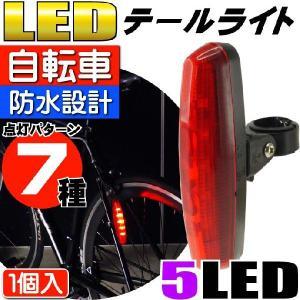 送料無料 自転車5LEDテールライト7種点灯パターン細長自転...