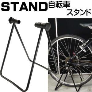 送料無料 自転車スタンド後輪用 修理時に便利な自転車スタンド おしゃれな自転車 スタンド ディスプレイ用に最適自転車スタンド as20069|absolute