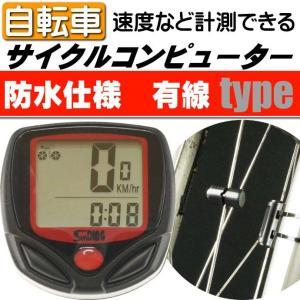 速度や走行距離などを計測できる有線タイプのサイクルコンピューター(計測器)になります。 防水仕様で雨...