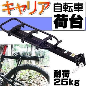 自転車後ろ用キャリア荷台耐荷25kg 簡単取付け自転車 キャリア 荷台 有ると便利な自転車キャリア荷台 荷物用自転車キャリア荷台  as20085|absolute