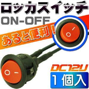 送料無料 スイッチ汎用ON-OFF 2極DC12V専用スイッチ 丸型赤色スイッチ 色々使えるスイッチ as1106|absolute
