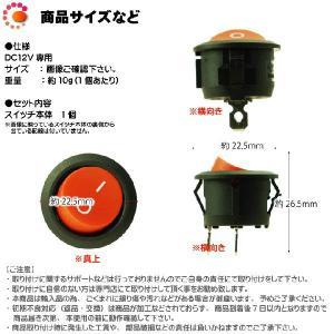 送料無料 スイッチ汎用ON-OFF 2極DC12V専用スイッチ 丸型赤色スイッチ 色々使えるスイッチ as1106|absolute|03
