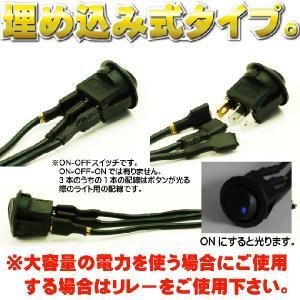 送料無料 スイッチ汎用ON-OFF 2極DC12V専用スイッチ 丸型黒色スイッチ 色々使えるスイッチ as1107|absolute|02