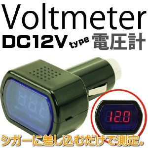 電圧計 シガーに差し込むだけで電圧測れる電圧計 バッテリーチェックに電圧計 車の安全のための電圧計 as1108 absolute