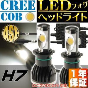 CREE製LEDヘッドライトフォグランプH7 12V兼24V 1年保証付きのLED ヘッドライトフォグランプH7 高輝LEDヘッドライトH7 爆光LED H7 sale as10283|absolute