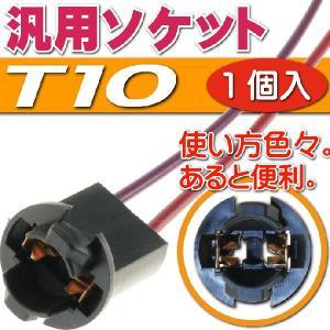 T10ソケット1個 メスソケット メスカプラ 汎用T10ソケットメスカプラ 色々使えるT10ソケットメスカプラ 電装系T10ソケットメスカプラ as10334|absolute