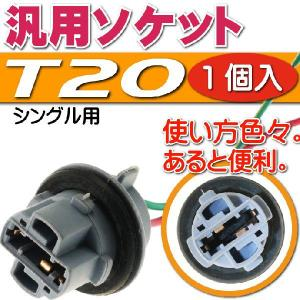 T20シングルソケット1個 メスソケット メスカプラ 汎用T20ソケットメスカプラ 色々使えるT20ソケットメスカプラ 電装系T20ソケットメスカプラ as10335|absolute
