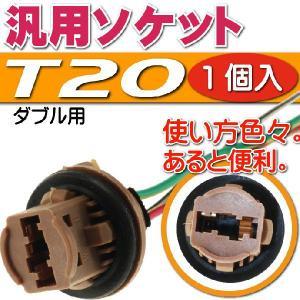 T20ダブルソケット1個 メスソケット メスカプラ 汎用T20ソケットメスカプラ 色々使えるT20ソケットメスカプラ 電装系T20ソケットメスカプラ as10336|absolute