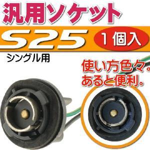 S25シングルソケット1個 メスソケット メスカプラ 汎用S25ソケットメスカプラ 色々使えるS25ソケットメスカプラ 電装系S25ソケットメスカプラ as10338|absolute