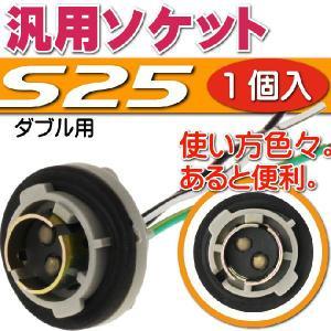 S25ダブルソケット1個 メスソケット メスカプラ 汎用S25ソケットメスカプラ 色々使えるS25ソケットメスカプラ 電装系S25ソケットメスカプラ as10339|absolute