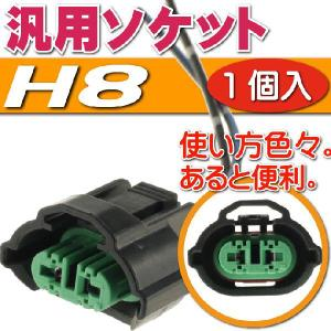 H8ソケット1個 メスソケット メスカプラ 汎用H8ソケットメスカプラ 色々使えるH8ソケットメスカプラ 電装系H8ソケットメスカプラ as10345|absolute