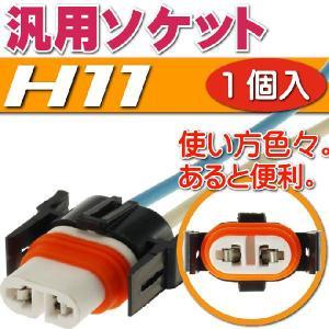 H11ソケット1個 メスソケット メスカプラ 汎用H11ソケットメスカプラ 色々使えるH11ソケットメスカプラ 電装系H11ソケットメスカプラ as10346|absolute