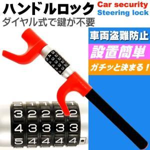 車両盗難防止ダイヤルロック式ハンドルロック赤色 ハンドルステアリングロック 取付簡単ハンドルロック 防犯ハンドルロック as1291|absolute
