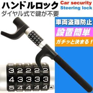 ダイヤル式ハンドルロック(ステアリングロック)  鍵ではなくダイヤルでロックするタイプの車両盗難防止...
