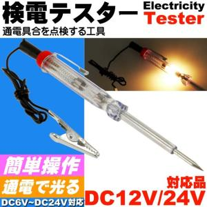 検電テスター 通電時にランプが光る検電テスター DC12V/24V電気製品の故障時に検電テスター 簡単検査の検電テスター as1320|absolute