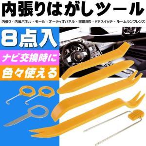 内張りはがし8本組  内張り等をはがすためのリムーバー(内装はがし)です。 やわらか素材なので車内の...