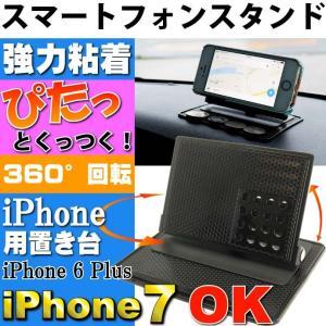 送料無料 iPhone/スマホ用ホルダー 滑り止めマット付で簡単設置出来るスマートフォンホルダー iPhone7など対応携帯置き as1335 absolute