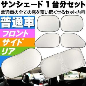 普通車の窓1台分サンシェード(日除け)6枚組 吸盤貼付サンシ...