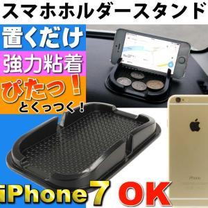 送料無料 iPhone/スマホホルダースタンド ノンスリップマット 簡単設置スマートフォンホルダー iPhone7など対応携帯置き as1341 absolute