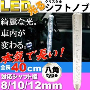 光るクリスタルシフトノブ八角40cm透明 シャフト径8/10/12mm対応 綺麗に光るシフトノブ クリスタルがカッコイイシフトノブ as1477|absolute
