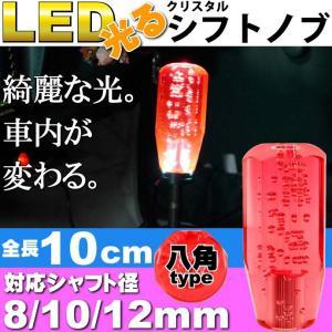 光るクリスタルシフトノブ八角10cm赤色 シャフト径8/10/12mm対応 綺麗に光るシフトノブ クリスタルがカッコイイシフトノブ as1485|absolute