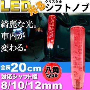 光るクリスタルシフトノブ八角20cm赤色 シャフト径8/10/12mm対応 綺麗に光るシフトノブ クリスタルがカッコイイシフトノブ as1487|absolute