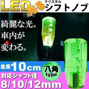 送料無料 光るクリスタルシフトノブ八角10cm緑色 シャフト径8/10/12mm対応 綺麗に光るシフトノブ クリスタルがカッコイイシフトノブ as1492 absolute
