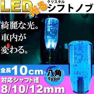 送料無料 光るクリスタルシフトノブ八角10cm青色 シャフト径8/10/12mm対応 綺麗に光るシフトノブ クリスタルがカッコイイシフトノブ as1499 absolute