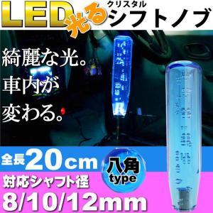 光るクリスタルシフトノブ八角20cm青色 シャフト径8/10/12mm対応 綺麗に光るシフトノブ クリスタルがカッコイイシフトノブ as1501|absolute