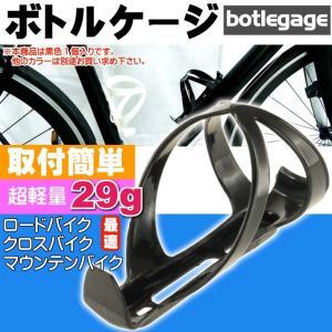 自転車 ボトルケージ ドリンクホルダー 黒色ボトルケージ ドリンクホルダーに最適ボトルケージ 便利なボトルケージ as20110|absolute