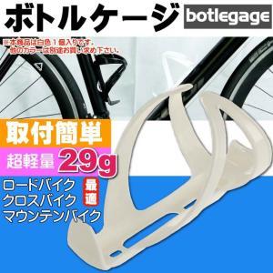 自転車 ボトルケージ ドリンクホルダー 白色ボトルケージ ドリンクホルダーに最適ボトルケージ 便利なボトルケージ as20112|absolute