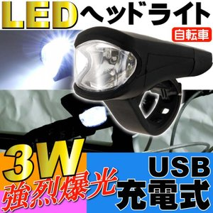 USB充電式 自転車LEDライト 黒 3W SMD防滴仕様自転車LEDライト 充電式電池交換不要 自転車 LEDライト 便利な自転車LEDライト as20115|absolute