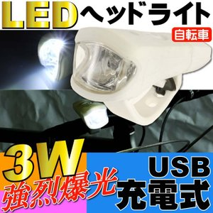 USB充電式 自転車LEDライト 白 3W SMD防滴仕様自転車LEDライト 充電式電池交換不要 自転車 LEDライト 便利な自転車LEDライト as20117|absolute