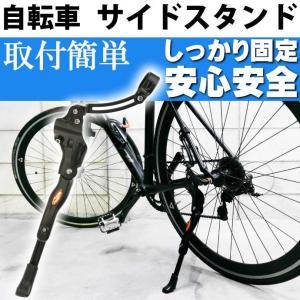 自転車サイドスタンド 長さ調節可能なサイドスタンド ロードバイク用キックスタンド 駐輪時あると便利サイドスタンド as20135|absolute