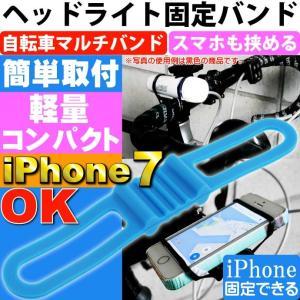 自転車用マルチバンド青 ヘッドライトやスマホ挟める iPhone7 自転車ライト用ゴムバンド 自転車スマホホルダー ゴムバンド as20138|absolute