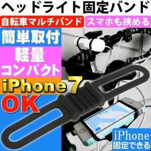 自転車用マルチバンド黒 ヘッドライトやスマホ挟める iPhone7 自転車ライト用ゴムバンド 自転車スマホホルダー ゴムバンド as20140