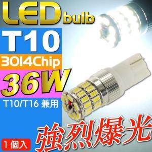 36W T10/T16 LEDバルブ ホワイト1個 爆光ポジション球 T10/T16 LEDバルブ 高輝度ポジション球 T10/T16 LED 明るいT10/T16 LED as10354|absolute