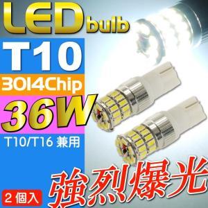 36W T10/T16 LEDバルブ ホワイト2個 爆光ポジション球 T10/T16 LEDバルブ 高輝度ポジション球T10/T16 LED 明るいT10/T16 LED as10354-2|absolute