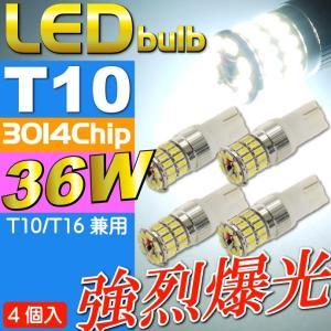36W T10/T16 LEDバルブ ホワイト4個 爆光ポジション球 T10/T16 LEDバルブ 高輝度ポジション球T10/T16 LED 明るいT10/T16 LED as10354-4|absolute