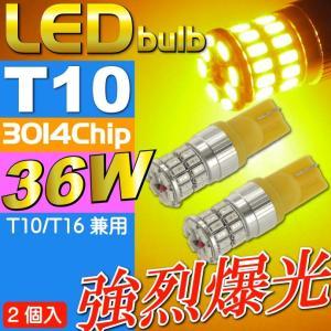 36W T10/T16 LEDバルブ アンバー2個 爆光ポジション球 T10/T16 LEDバルブ 高輝度ポジション球T10/T16 LED 明るいT10/T16 LED as10356-2|absolute