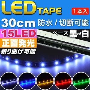 LEDテープ15連30cm 正面発光LEDテープ ホワイト/ブルー/アンバー/レッド/グリーン 白/黒ベース選べるLEDテープ1本 防水切断可能なLEDテープ as77|absolute