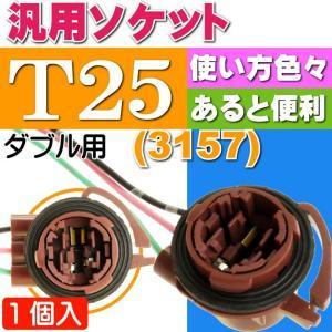T25 (3157)ダブル ソケット1個 メスソケット メスカプラ 色々使えるT25  (3157)  ソケットメスカプラ 電装 T25 (3157)カプラ as10460|absolute