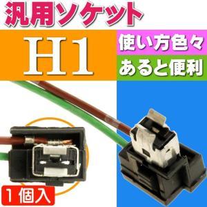 H1 ソケット1個 メスソケット メスカプラ 色々使えるH1 ソケットメスカプラ 電装系 H1 ソケットメスカプラ as10461|absolute