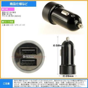 計4.8A 2連 USB電源 シガーソケット 黒黒 1個 急速充電OK iPhone5/5S/6/6S/7 iPad のUSB充電 車内で充電 as1621|absolute|03