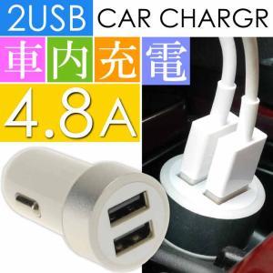 送料無料 計4.8A 2連 USB電源 シガーソケット 白銀 1個 急速充電OK iPhone5/5S/6/6S/7 iPad のUSB充電 車内で充電 as1626 absolute