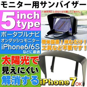 カーナビ モニター用サンバイザー 5インチ用 iPhone6/6S/7にも使用可能 太陽光が画面にあ...