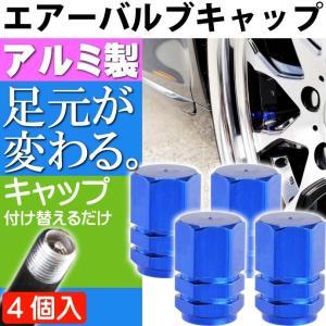送料無料 アルミ エアーバルブキャップ タイヤバルブキャップ青4個 ホイールの雰囲気が変わる 軽量 カラー タイヤバルブ キャップ as1634