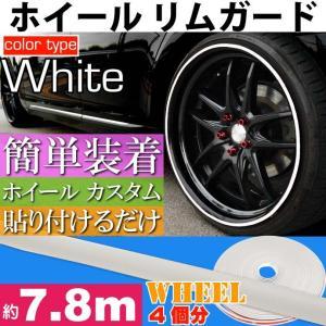 ホイール リムガード リムプロテクター 約7.8m ホワイト 工具不要 貼り付けるだけリムガード モール ホイール雰囲気が変わる as1644|absolute
